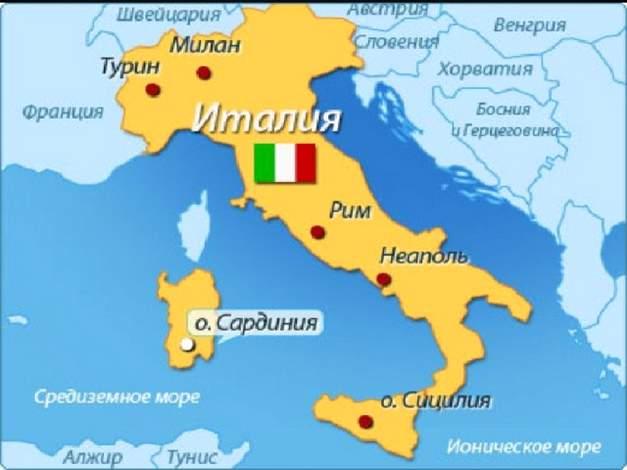 Турин на карте Италии